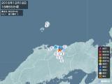 2016年12月18日16時55分頃発生した地震