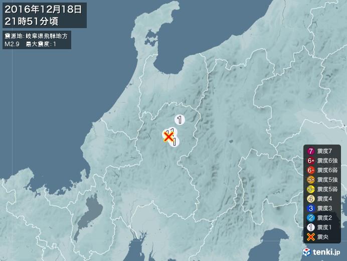 地震情報(2016年12月18日21時51分発生)
