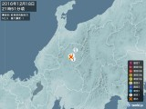 2016年12月18日21時51分頃発生した地震