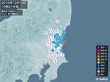 2016年12月19日16時21分頃発生した地震