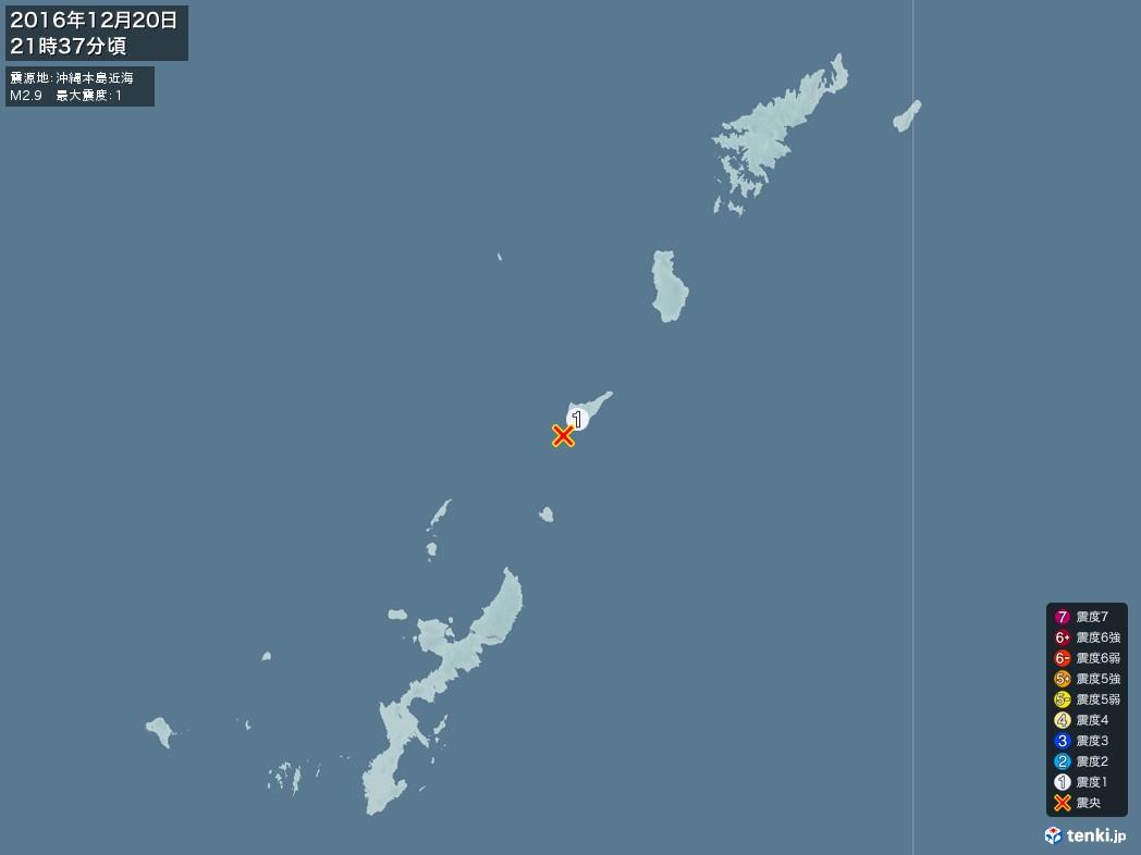 地震情報 2016年12月20日 21時37分頃発生 最大震度:1 震源地:沖縄本島近海(拡大画像)