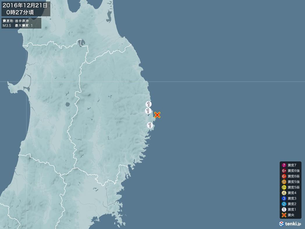 地震情報 2016年12月21日 00時27分頃発生 最大震度:1 震源地:岩手県沖(拡大画像)