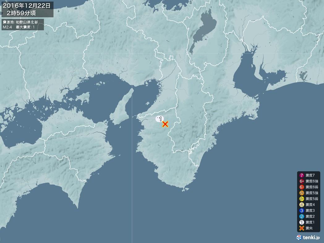 地震情報 2016年12月22日 02時59分頃発生 最大震度:1 震源地:和歌山県北部(拡大画像)