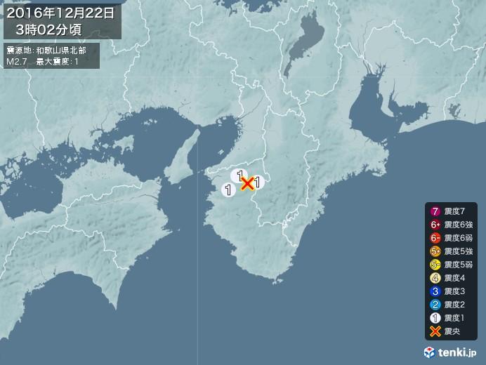 地震情報(2016年12月22日03時02分発生)