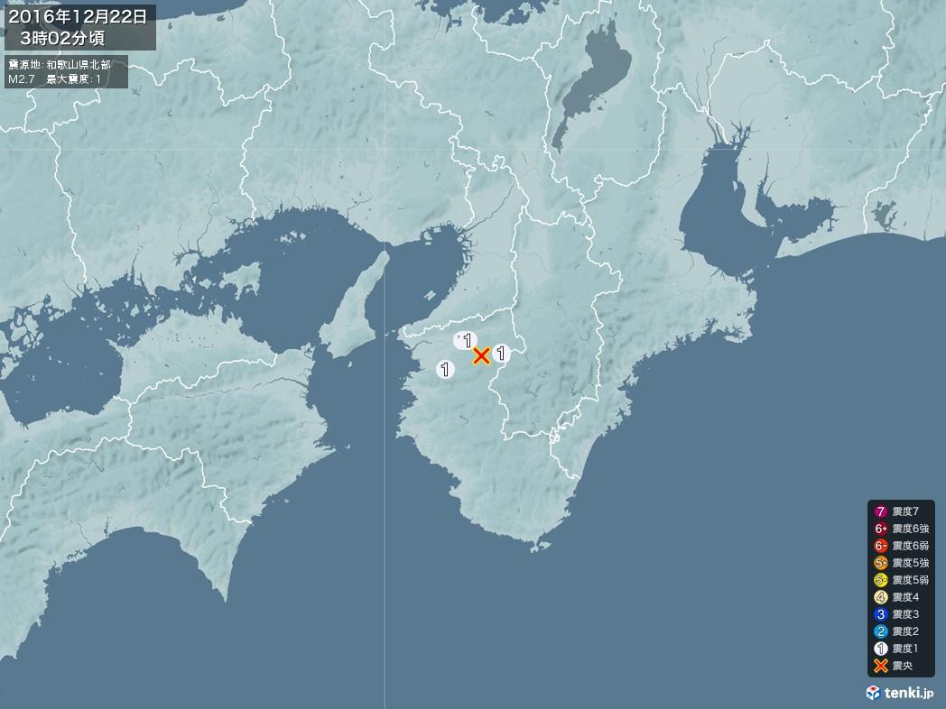地震情報 2016年12月22日 03時02分頃発生 最大震度:1 震源地:和歌山県北部(拡大画像)