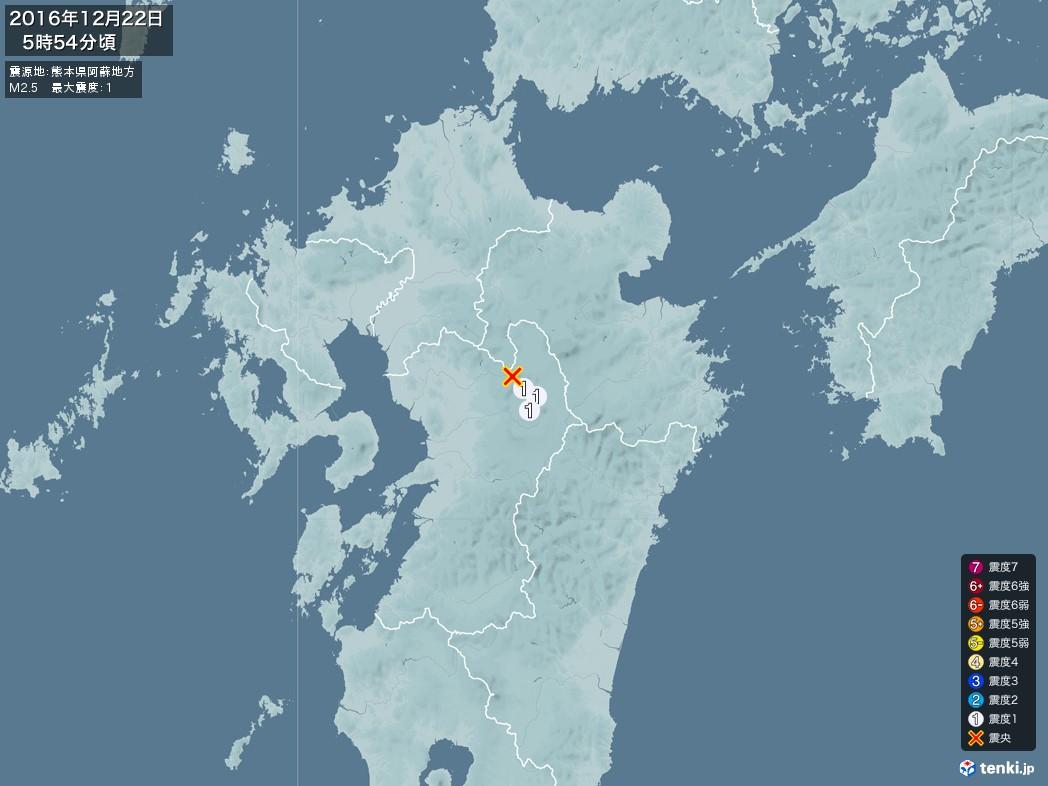 地震情報 2016年12月22日 05時54分頃発生 最大震度:1 震源地:熊本県阿蘇地方(拡大画像)