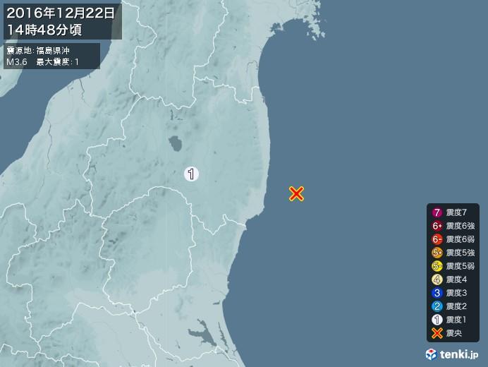 地震情報(2016年12月22日14時48分発生)