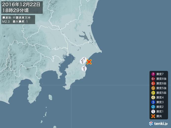 地震情報(2016年12月22日18時29分発生)