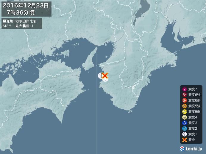 地震情報(2016年12月23日07時36分発生)