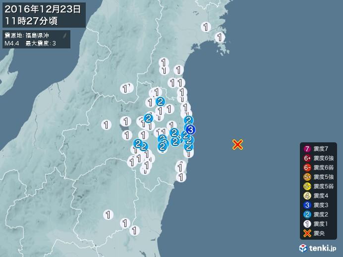 地震情報(2016年12月23日11時27分発生)