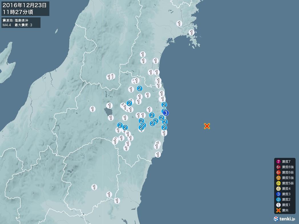 地震情報 2016年12月23日 11時27分頃発生 最大震度:3 震源地:福島県沖(拡大画像)