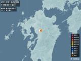2016年12月23日15時30分頃発生した地震