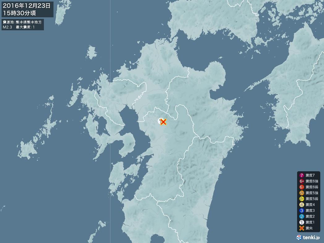 地震情報 2016年12月23日 15時30分頃発生 最大震度:1 震源地:熊本県熊本地方(拡大画像)