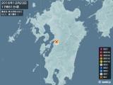2016年12月23日17時51分頃発生した地震