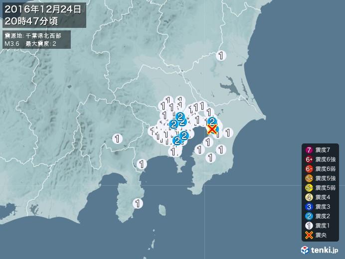 地震情報(2016年12月24日20時47分発生)