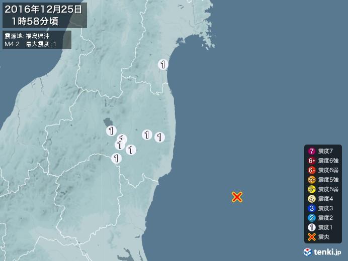 地震情報(2016年12月25日01時58分発生)