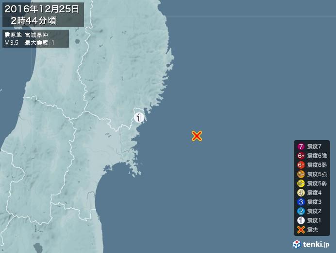 地震情報(2016年12月25日02時44分発生)