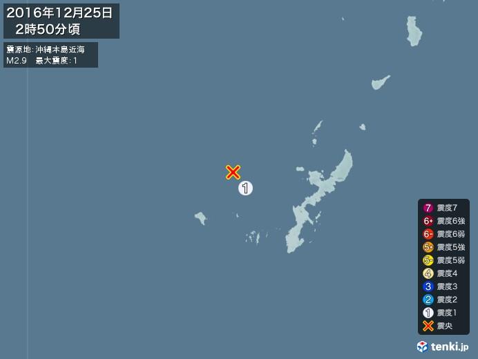 地震情報(2016年12月25日02時50分発生)