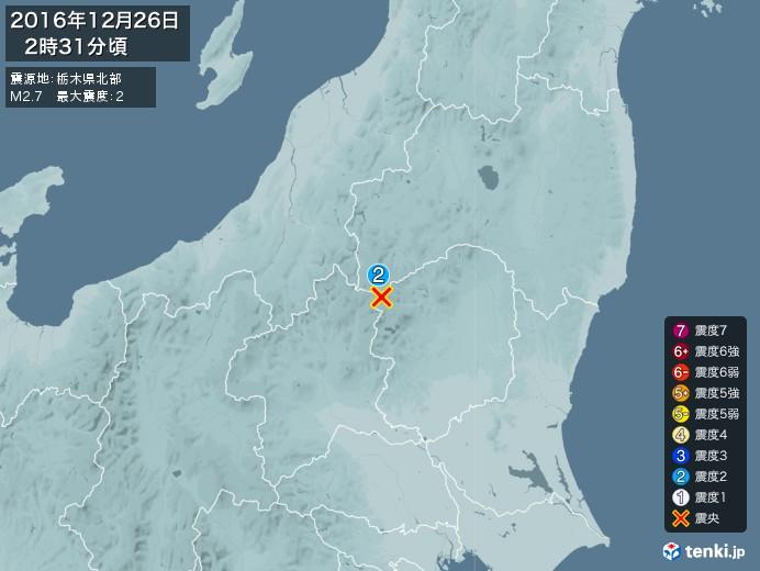 地震情報(2016年12月26日02時31分発生)