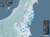 2016年12月28日21時53分頃発生した地震