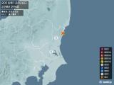 2016年12月28日22時12分頃発生した地震