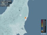 2016年12月28日23時48分頃発生した地震