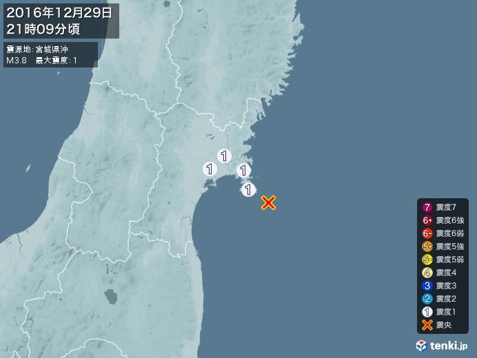 地震情報(2016年12月29日21時09分発生)