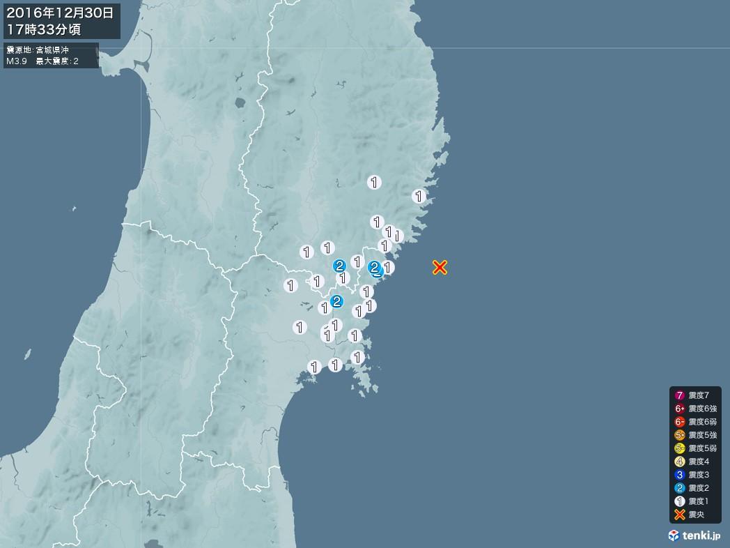 地震情報 2016年12月30日 17時33分頃発生 最大震度:2 震源地:宮城県沖(拡大画像)