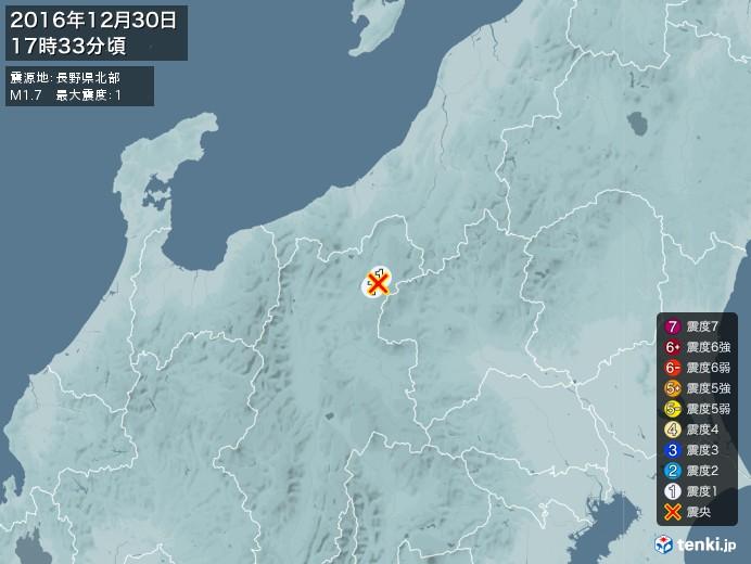 地震情報(2016年12月30日17時33分発生)