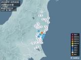 2016年12月30日20時54分頃発生した地震