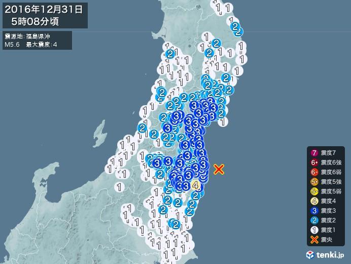 地震情報(2016年12月31日05時08分発生)