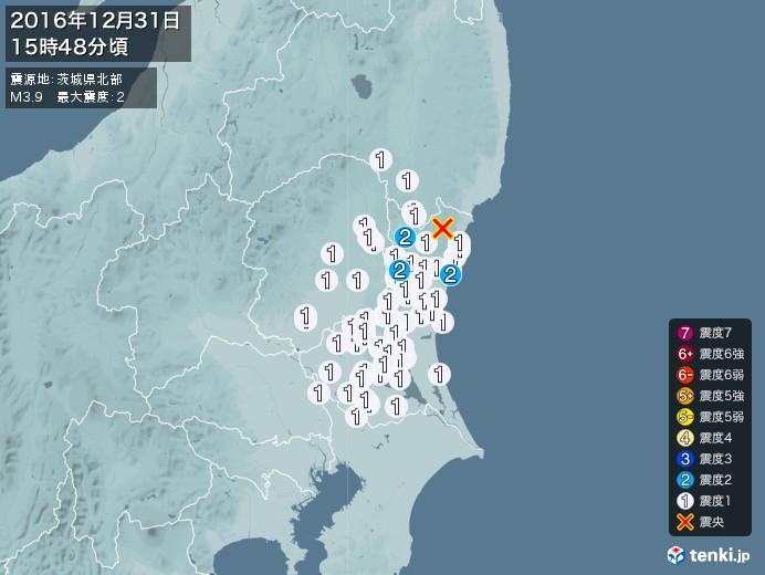 地震情報(2016年12月31日15時48分発生)