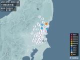 2016年12月31日15時48分頃発生した地震