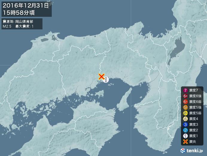 地震情報(2016年12月31日15時58分発生)