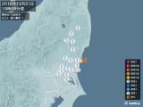 2016年12月31日18時39分頃発生した地震
