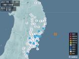 2017年01月03日01時11分頃発生した地震