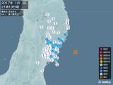 2017年01月03日21時13分頃発生した地震