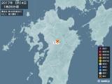 2017年01月14日01時26分頃発生した地震