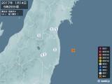 2017年01月14日05時26分頃発生した地震