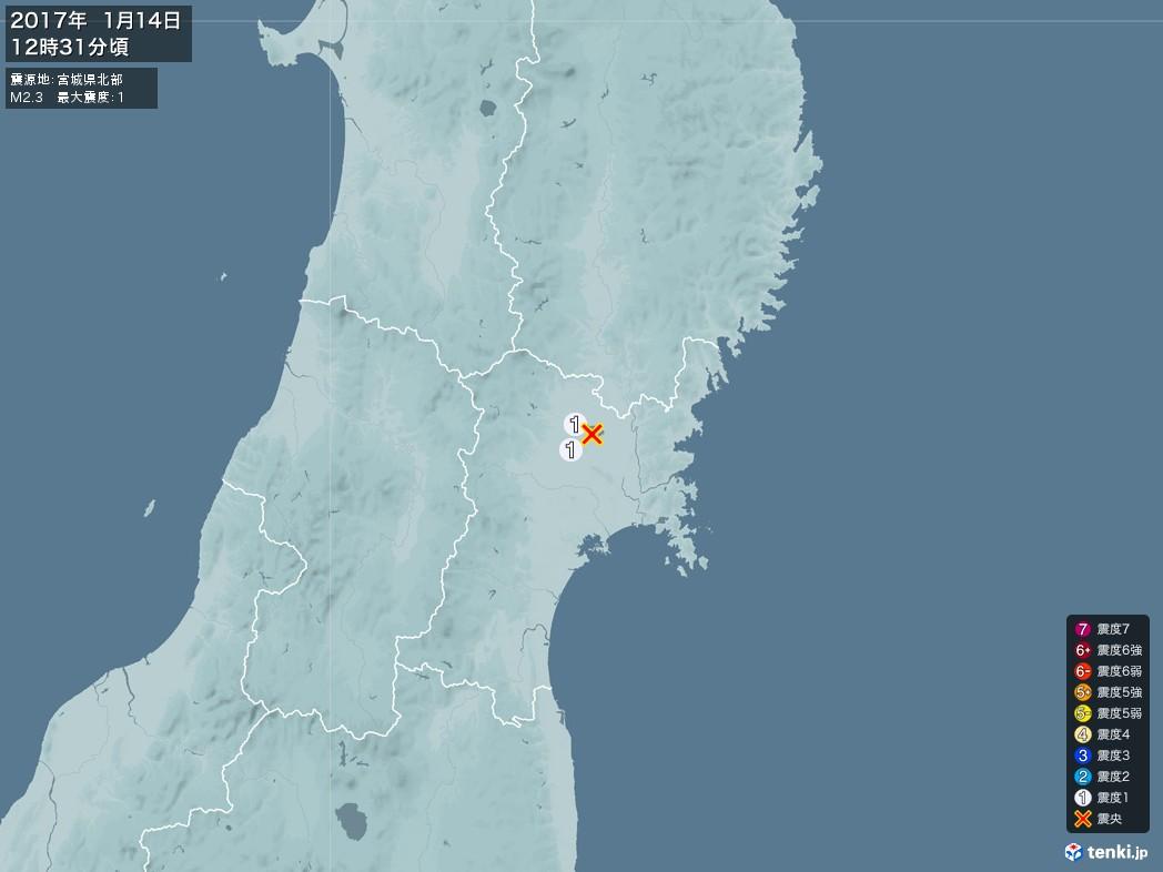 地震情報 2017年01月14日 12時31分頃発生 最大震度:1 震源地:宮城県北部(拡大画像)
