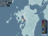 2017年01月15日22時08分頃発生した地震