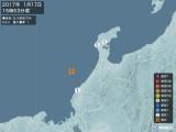 2017年01月17日15時53分頃発生した地震