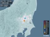2017年01月18日14時56分頃発生した地震