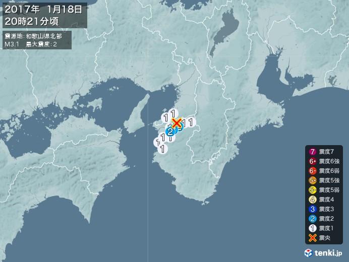 地震情報(2017年01月18日20時21分発生)