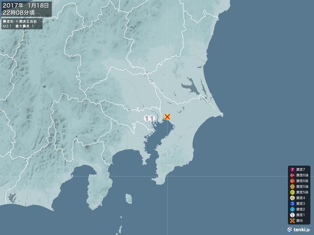 地震情報 2017年01月18日 22時08分頃発生 最大震度:1 震源地:千葉県北西部(拡大画像)