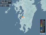 2017年01月19日19時36分頃発生した地震