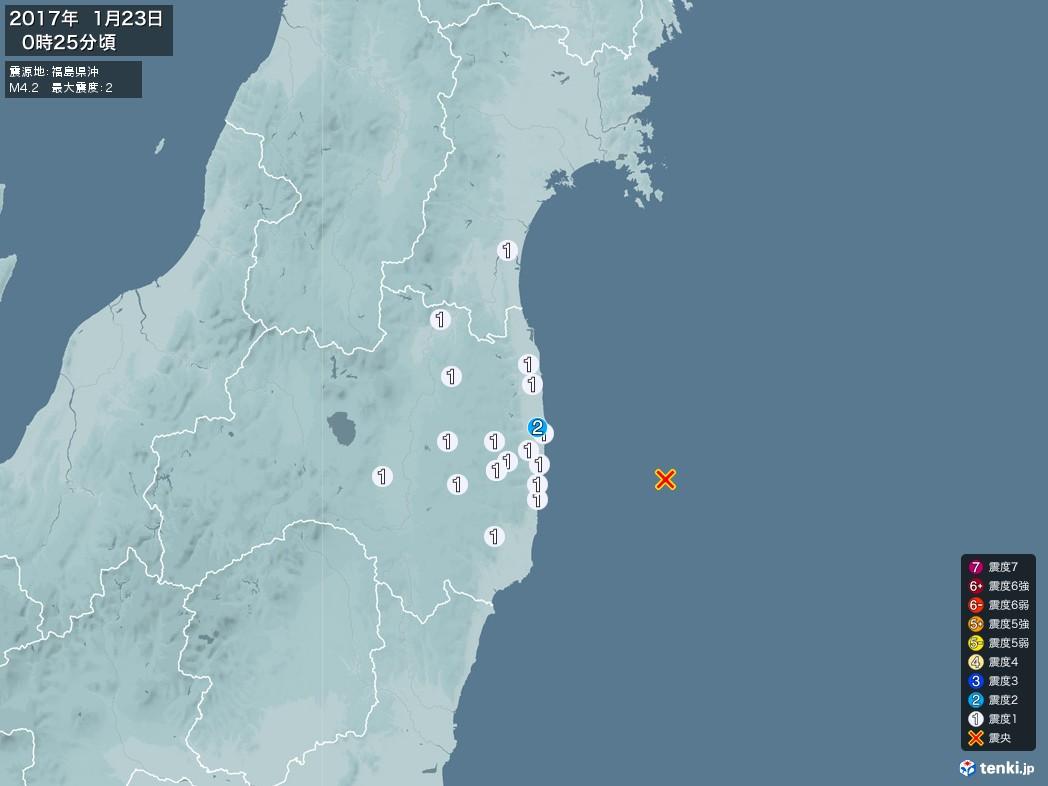 地震情報 2017年01月23日 00時25分頃発生 最大震度:2 震源地:福島県沖(拡大画像)