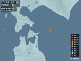 2017年02月07日22時03分頃発生した地震