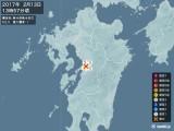 2017年02月13日13時57分頃発生した地震
