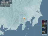 2017年02月13日20時08分頃発生した地震
